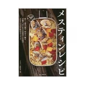 炊く、煮る、蒸す、炒める、燻す。万能クッカーをフル活用するためのメスティンレシピ&ハウツーブック。