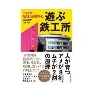 「非常識な経営手法」で、売上、社員数、取引社数すべて右肩上がり日本最強のクリエイティブ集団が京都の町...
