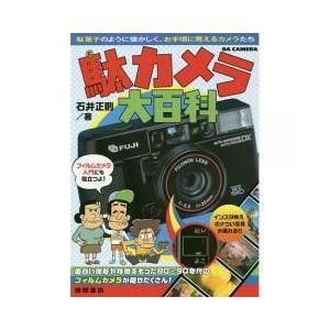 昔のコンパクトフィルムカメラを中心に、カメラの価格としては駄菓子感覚、でも十分楽しめる「駄カメラ」の...