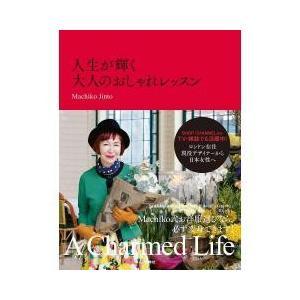 SHOP CHANNELほかTV・雑誌でも活躍中ロンドン在住現役デザイナーから日本女性へ。たくさん服...