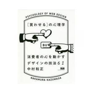 Web作成・開発 / 〈買わせる〉の心理学 消費者の心を動かすデザインの技法61/中村和正