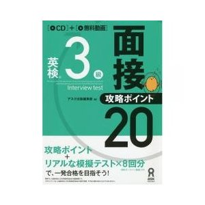 英検3級面接・攻略ポイント20 CD付/アスク出版編集部