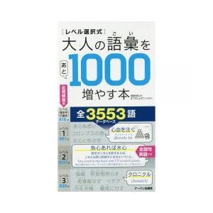 語彙が「あと1000」増える→世界が一段階レベルアップする。全3553語データベース。全語句英語つき...