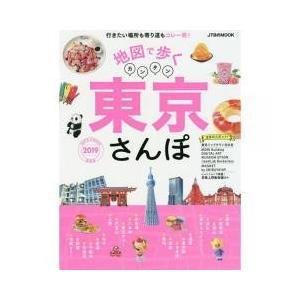 国内旅行 / 地図で歩くカンタン東京さんぽ 2019 ちいサイズ/旅行