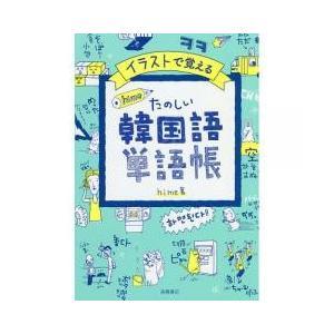 その他 語学・辞事典・年鑑 / イラストで覚えるhime式たのしい韓国語単語帳/hime