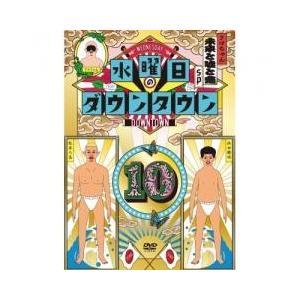 お笑い・バラエティ / 水曜日のダウンタウン(10)DVD