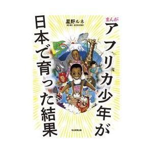 Twitterの人気連載ついに書籍化カメルーン生まれ関西育ち笑いと涙のコミックエッセイ。日本人らしさ...
