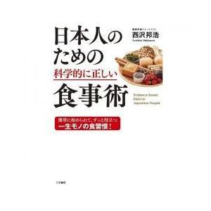 日本人のための科学的に正しい食事術/西沢邦浩