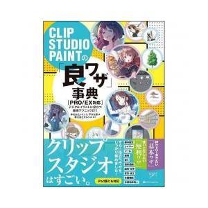 グラフィックス・DTP・音楽 / CLIP STUDIO PAINTの「良ワザ」事典 デジタルイラス...
