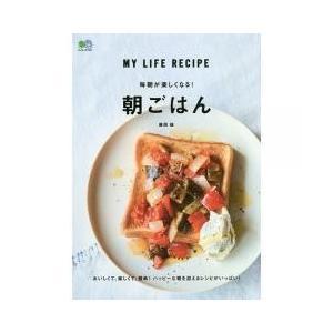 手軽に作れるワンプレート&ワンボウルの朝ごはんから、パン、ご飯、卵、野菜など、メイン素材別の朝ごはん...