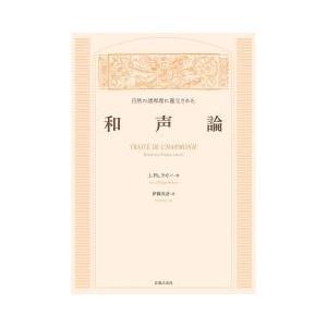 西洋音楽史における記念碑的著作、初の完訳今日まで影響を与える原書の刊行から約300年、堂々の全訳出版...
