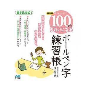 実用書 / かんたん100字できれいになるボールペン字練習帳 脳内文字をリセット美しい字形を書いて覚...