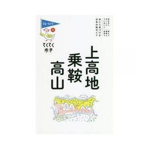 国内旅行 / 上高地・乗鞍・高山/旅行