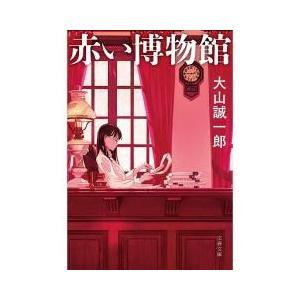 日本の小説 / 赤い博物館/大山誠一郎