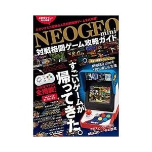 NEOGEO mini対戦格闘ゲーム攻略ガイド 必殺技コマンド全掲載/ゲーム