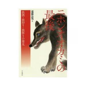 日本人が根絶した野生。みちのくの山々に狼の実像を探して。