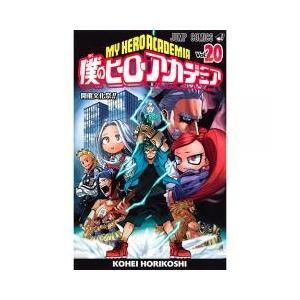 僕のヒーローアカデミア Vol.20/堀越耕平
