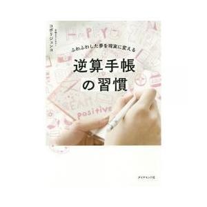 「なりたい自分になれる夢がかなう」シンプルな方法がわかる本。逆算とは「未来を具体化する(Vision...