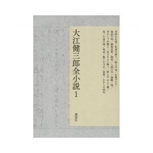 1958年、大学在学中の当時史上最年少23歳で芥川賞を受賞した「飼育」をはじめ、デビュー前後の鮮烈な...