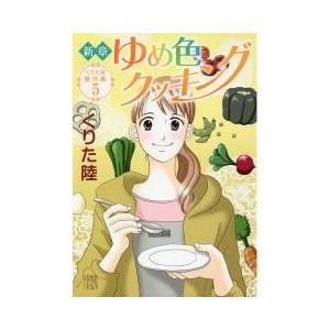 新章ゆめ色クッキング/くりた陸