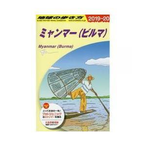 海外旅行 / 地球の歩き方 D24/地球の歩き方編集室/旅行