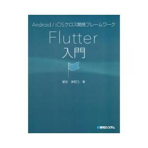 プログラミング / Android/iOSクロス開発フレームワークFlutter入門/掌田津耶乃