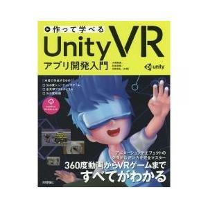 プログラミング / 作って学べるUnity VRアプリ開発入門/大嶋剛直/松島寛樹/河野修弘