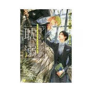 日本の小説 / アルファの耽溺 パブリックスクールの恋/ゆりの菜櫻