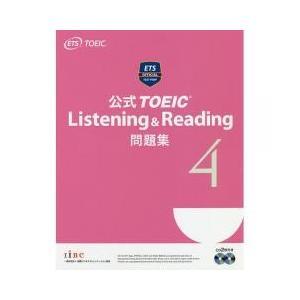 公式TOEIC Listening & Reading問題集 4/EducationalTestin...