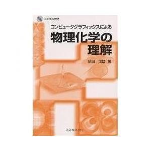 学部学生向きの物理化学の教科書。化学の基本となる法則や理論をしっかり理解することにより、化学を学ぶた...