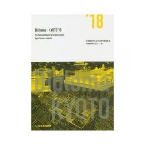 Diploma×KYOTO 京都建築学生之会合同卒業設計展 '18/京都建築学生之会