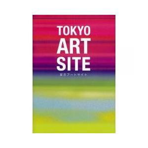 いま注目のアートがわかる1冊東京のアートはココにある。旬のアートに出会える場所(サイト)へ美術館、ギ...