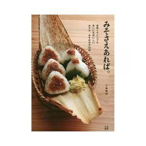 日本人にはなじみの深い味噌。色々なお料理にも活躍する万能調味料が、いま再び注目されています。そんな日...
