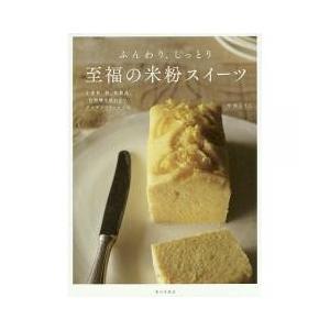 これが米粉で?グルテンフリーでもこんなにおいしい。ホールケーキ、ブラウニー、マフィン、クッキー、ビス...