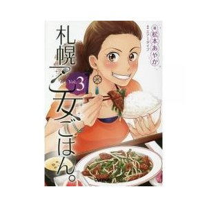 札幌乙女ごはん。 コミックス版 Vol.3/松本あやか/エアーダイブ