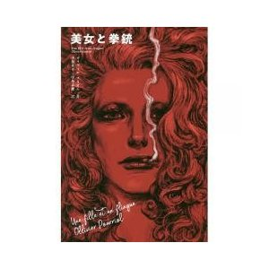 外国の小説 / 美女と拳銃/オリヴィエ・プリオル/中条省平/中条志穂