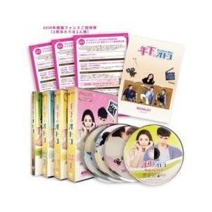 海外TV / 送料無料/ 『年下のオトコ』DVD3巻セット+特典DVDDVD