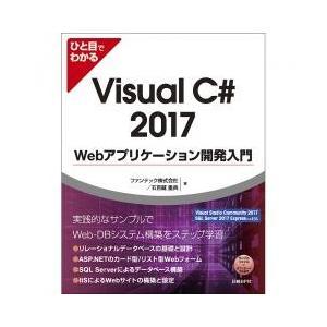 プログラミング / ひと目でわかるVisual C# 2017 Webアプリケーション開発入門/ファ...