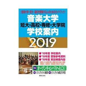 その他 / 音楽大学・学校案内 短大・高校・専修・大学院 2019
