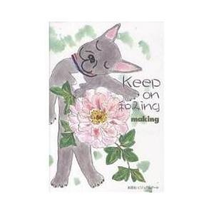 芸術一般 / Keep on 和みing/making