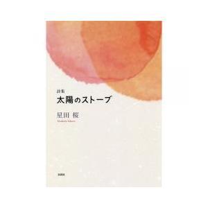 詩歌 / 太陽のストーブ 詩集/星田桜