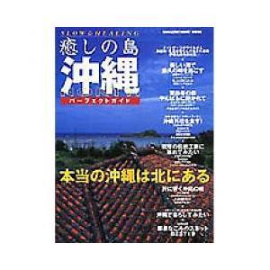 癒しの島沖縄NORTHパーフェクトガイド/旅行