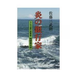 銀行家岡野喜太郎は関東大震災時に、預金の無制限支払いと、道路や家屋の修復に、多額の融資を行い、被災者...