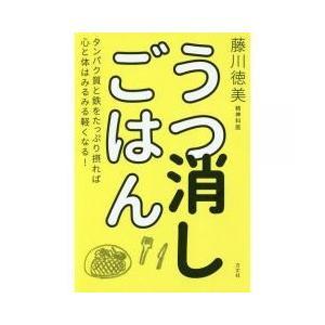 日本人はタンパク質が足りません。日本人女性は鉄が足りません。糖質を減らしてタンパク質と鉄を摂れば、心...