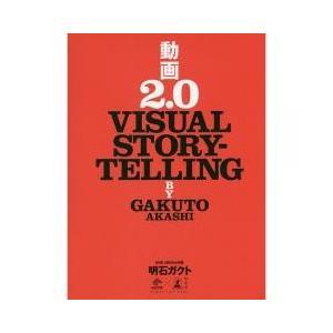 この本は、今注目を集める「動画」というテーマを軸に据え、ヴィジュアル化する世界で新しいコンテンツやメ...