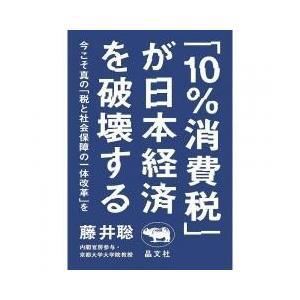 消費増税を凍結せよ代替財源はある減税と積極財政でデフレ脱却。内閣官房参与が描く日本再生のシナリオ。