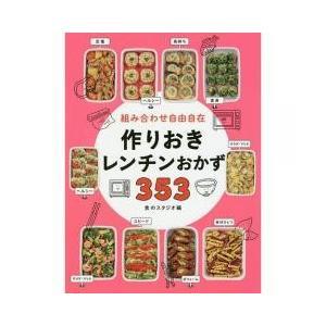 クッキング・レシピ / 組み合わせ自由自在作りおきレンチンおかず353/食のスタジオ/レシピ
