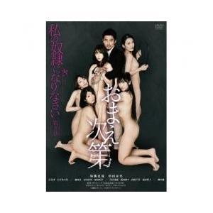 2012年、壇蜜主演で大きな話題と波紋を呼んだ『私の奴隷になりなさい』ついに待望の新シリーズが幕を開...
