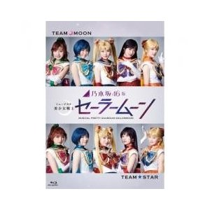 邦画 / 乃木坂46版 ミュージカル 美少女戦士セーラームーン Blu-rayBLU-RAY DIS...