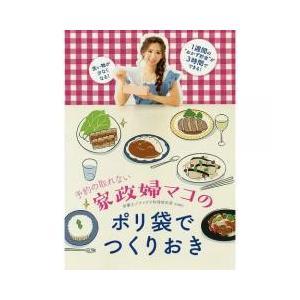 クッキング・レシピ / 予約の取れない家政婦マコのポリ袋でつくりおき/mako/レシピ